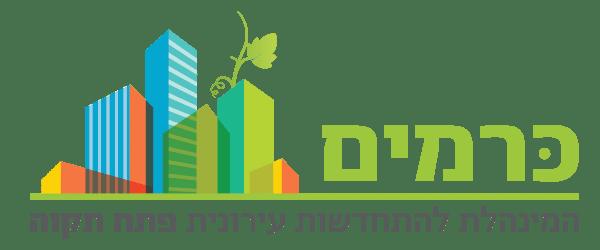 כרמים - לוגו