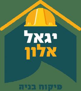 יגאל אלון - פיקוח בניה